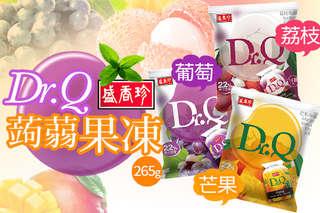 每包只要45.6元起,即可享有【盛香珍】Dr. Q蒟蒻果凍〈10包/20包/40包/60包,口味可選:芒果/荔枝/葡萄,每10包限選同一口味)