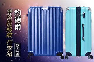只要1171元起,即可享有【約德爾】雙色拉絲防撞鋁合金包角可加大拉鍊行李箱(尺寸:20吋/24吋/28吋)等組合,顏色可選:藏青藍/星際黑/蒂芬妮藍,GHIJ方案每組限選同顏色