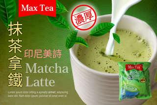 每包只要16.6元起,即可享有【Max Tea】印尼美詩抹茶拿鐵〈30包/45包/60包〉