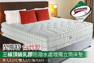 只要3470元起,即可享有【契斯特】台灣製三線頂級乳膠防潑水處理獨立筒床墊-單人3.5尺/雙人5尺/加大6尺-1入