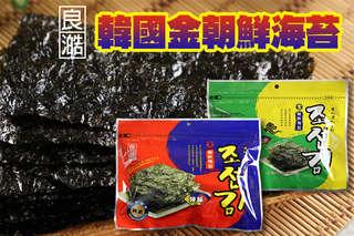 每包只要69元起,即可享有【良澔】韓國金朝鮮海苔〈任選4包/8包/12包/18包/20包,口味可選:原味/辣味〉