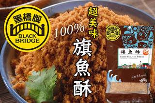 每包只要127元起,即可享有【黑橋牌】超美味100%旗魚酥〈5包/8包/10包/20包〉