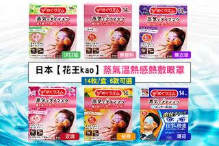 每枚只要17.4元起,即可享有日本【花王kao】蒸氣溫熱感熱敷眼罩〈28枚/56枚/112枚/168枚,香味可選:無香/玫瑰/薰衣草/柚香/洋甘菊/薄荷,每14枚限選相同香味〉