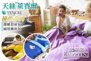 只要1580元起,即可享有【梵蒂尼Famttini】台灣製天絲™撞色被套床包組/兩用被床包組-單人/雙人/加大/特大〈一組,多種款式可選〉