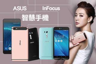 只要3950元起,即可享有【InFocus】M808 5.2吋 (2G/32G) 八核金屬智慧手機(福利品)/ 【ASUS】Zenfone Selfie ZD551KL (3G/16G) 5.5吋八核..