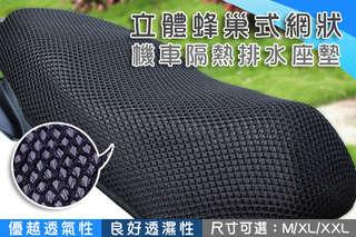 每入只要97元起,即可享有立體蜂巢式網狀機車隔熱排水座墊〈任選1入/2入/4入/8入/12入,尺寸可選:M/XL/XXL〉