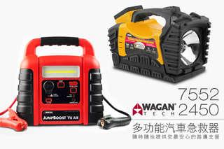 只要1599元起,即可享有【美國WAGAN】Costco熱銷多功能汽車急救器一台