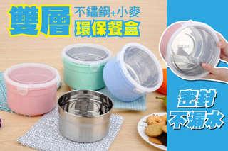 每入只要198元起,即可享有韓式304不鏽鋼保溫保鮮盒便當盒(1.2L)〈1入/2入/4入/8入/16入,顏色可選:粉色/藍色/綠色〉