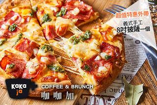 只要169元,即可享有【咖咖加咖啡輕食館】超值特惠外帶義式手工8吋披薩一個〈夏威夷海鮮/培根馬鈴薯/瑪格莉特 三選一〉