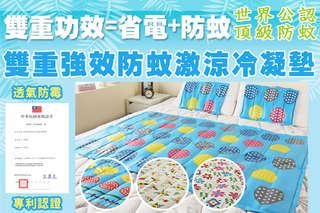 只要219元起,即可享有日本大和防蚊認證雙重強效激涼-冷凝枕/冷凝床墊等組合,花色可選:沁涼西瓜/泳池派對/夏日花園/芳草香氛