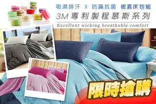 只要428元起,即可享有【限時搶購】台灣製3M專利製程慕斯-床包組(單人二件式/雙人三件式/加大三件式)/被套床包組(單人三件式/雙人四件式/雙人加大四件式)1組,多種款式可選