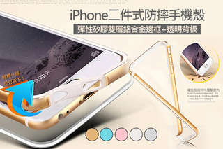 每入只要199元起,即可享有iPhone二件式防摔手機殼(彈性矽膠雙層鋁合金邊框+透明背板)〈任選1入/2入/4入/8入/16入,型號可選:i7/i7Plus/i6(s)/i6(s)Plus,顏色可選..