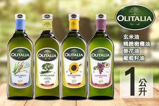 只要280元起,即可享有【奧利塔Olitalia】義大利原裝原罐精純油品1000ml系列等組合,種類可選:精製橄欖油/頂級葡萄籽油/玄米油/葵花油〉