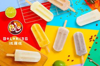 只要99元,即可享有【台湾BOLO冰火菠蘿、波羅旺】BOLO手工冰棒任選七支〈口味推薦:牛奶、花生、綠豆、鳳梨、紅豆、芋頭、百香果、檸檬等,實際品項依各店現場為主〉