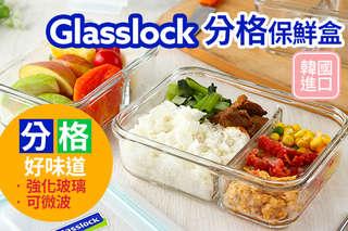 只要298元起,即可享有Glasslock強化玻璃分格保鮮盒670ml/920ml/1000ml等組合