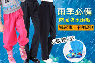 只要269元起,即可享有雨季必備防風防水雨褲(小孩款/成人款)等組合〈任選1件/2件/4件/8件/12件,多種款式/尺寸可選〉