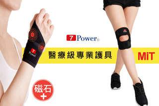 只要469元起,即可享有【7Power】醫療級專業護腕/護膝等組合