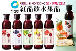 每瓶只要165元起,即可享有韓國大象【HONGCHO】超人氣天然釀造紅醋飲水果醋〈任選1瓶/2瓶/3瓶/6瓶,口味可選:藍莓/覆盆子/奇異果葡萄/石榴/葡萄柚草莓/鳳梨香蕉〉