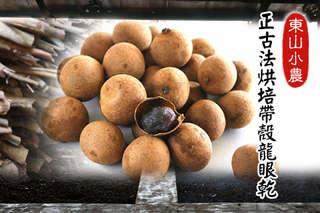 每台斤只要235元起,即可享有東山小農正古法烘培帶殼龍眼乾〈1台斤/3台斤/5台斤/10台斤/15台斤/20台斤/40台斤〉