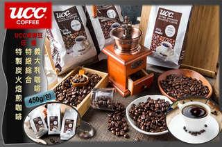 每包只要269.3元起,即可享有【UCC】香醇義大利咖啡豆〈任選1包/2包/4包/6包/8包,種類可選:義大利咖啡/特級綜合/特製炭火焙煎咖啡〉
