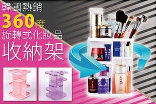 每入只要299元起,即可享有韓國熱銷360度可旋轉式化妝品收納架〈任選一入/二入/三入/四入/六入/八入,顏色可選:粉/紫/白〉