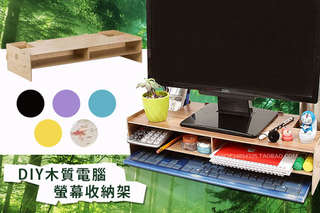 每入只要119元起,即可享有DIY木質電腦螢幕收納架〈1入/2入/4入/8入/16入,顏色可選:碎花/黑色/黃色/紫色/原木/藍色〉