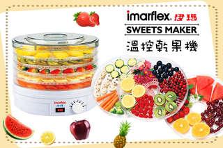只要890元起,即可享有日本【伊瑪imarflex】迷你四層/五層溫控乾果機〈一台/二台〉