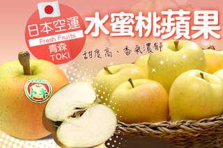 每顆只要49元起,即可享有日本空運青森TOKI水蜜桃蘋果禮盒/(原裝箱)等組合