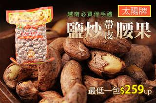 每包只要259元起,即可享有【太陽牌】越南必買伴手禮-鹽炒帶皮腰果〈2包/4包/6包/9包/14包〉