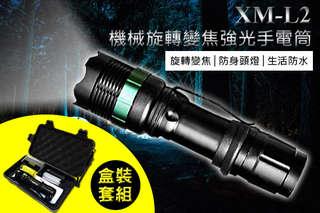 每組只要299元起,即可享有XM-L2機械旋轉變焦強光手電筒〈一組/二組/三組/四組/八組〉