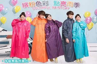 每入只要324元起,即可享有馬卡龍時尚前開式雨衣〈任選1入/2入/3入/4入,顏色可選:法式海鹽(藍)/芝麻竹碳(灰)/香橙野橘(橘)/玫瑰蜜桃(桃),尺寸可選:L/XL/2XL/3XL〉