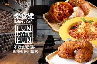 只要149元,即可享有【樂食樂 Bakery Cafe\
