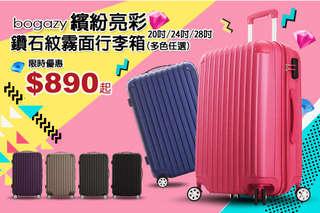 只要899元起,即可享有【Bogazy】繽紛亮彩20吋/24吋/28吋鑽石紋霧面行李箱1入,顏色可選:寶藍/黑色/香檳金/深紫/桃紅/灰色/湖藍/淺紫/粉紅