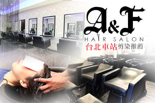 只要299元起,即可享有【A&F Hair Salon】A.小資煥新洗剪護專案 / B.首選變色剪染護專案 / C.換季頭皮深呼吸養護專案,皆加贈哥德式柔漾三劑深層護髮折價抵用券300元一張(限當日使用)