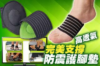 每雙只要50元起,即可享有完美支撐高透氣防震護腳墊〈1雙/2雙/4雙/8雙/12雙/20雙/30雙〉
