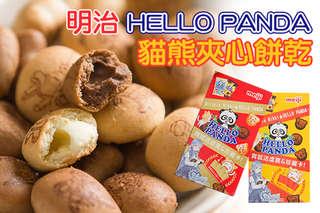 每盒只要49元起,即可享有【明治】HELLO PANDA貓熊夾心餅乾〈任選5盒/10盒/15盒,口味可選:雙層巧克力口味/雙層巧克力與牛奶口味,即期品〉