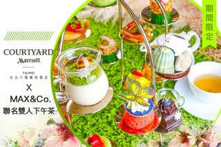 只要699元(雙人價),即可享有【台北六福萬怡酒店-The Lounge】MAX&Co.X Courtyard Taipei 期間限定聯名雙人下午茶〈特製鳥籠造型甜點架塔上共24品午茶 + 飲品任選二..