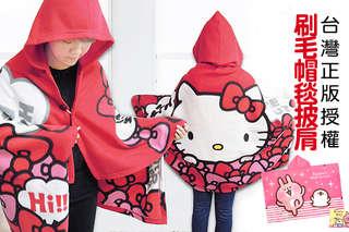 每入只要380元起,即可享有台灣正版授權刷毛帽毯披肩〈1入/2入/3入/4入,款式可選:卡娜赫拉的小動物 心情閃亮亮/拉拉熊 變身貓/HELLO KITTY 嗨!你好嗎〉