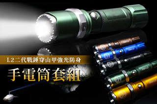 每入只要379元起,即可享有L2二代戰錘穿山甲強光防身手電筒套組〈一入/二入/四入/八入,顏色可選:軍綠色/黑色/金色/藍色/古銅色〉每入加贈贈品:18650充電電池一入 + 萬能充電器一入