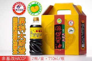 每瓶只要226.5元起,即可享有屏科大研發-非基改HACCP認證薄鹽醬油〈2瓶/4瓶/6瓶/8瓶/12瓶,禮盒裝〉