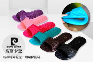 每雙只要84元起,即可享有【皮爾卡登】新款時尚乾溼二用環保拖鞋〈2雙/4雙/8雙/12雙/18雙/24雙/36雙/48雙,顏色/尺寸可選:桃S/桃M/紫S/紫M/粉S/粉M/藍L/藍XL/咖L/咖XL..