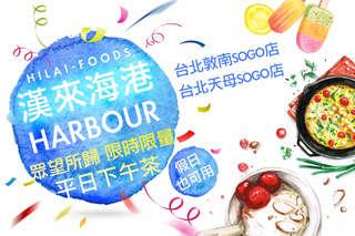 每張只要629元起,即可享有【台北漢來海港自助餐廳】平假日吃到飽下午茶餐券(二張起)