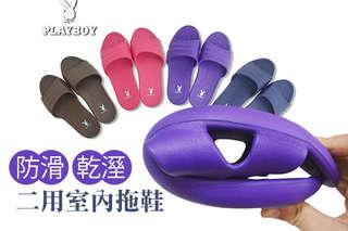 每雙只要88元起,即可享有【Play Boy】防滑乾溼二用室內拖鞋〈1雙/2雙/4雙/8雙/12雙/16雙/24雙/36雙,顏色/尺寸可選:桃S/桃M/桃L/紫S/紫M/紫L/藍M/藍L/藍XL/咖啡..