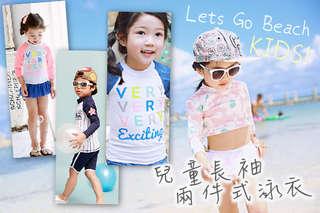 每套只要379元起,即可享有兒童長袖兩件式泳衣〈任選一套/二套/三套/四套,款式可選:男童(字母風/運動風)/女童(字母風/甜甜風),尺寸可選:M/L/XL〉