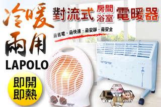 只要840元起,即可享有【LAPOLO】冷暖兩用電暖器/防潑水直立壁掛兩用對流式電暖器等組合