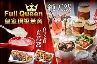只要299元起,即可享有【Full Queen 皇室頂級燕窩餐廳】A.頂級燕窩獨享餐 / B.雙人燕窩下午茶套餐 / C.皇室頂級真燕窩禮盒組
