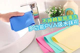 每入只要14元起,即可享有多功能不掉棉絮易清洗PVA吸水抹布〈6入/15入/20入/40入/60入/80入/100入,顏色隨機出貨:藍/粉/綠/黃〉