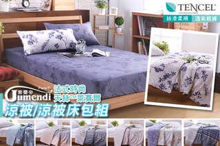 只要688元起,即可享有【喬曼帝 Jumendi】台灣製法式時尚天絲™萊賽爾纖維涼被/涼被床包組(單人/雙人/加大)等組合,多種款式可選