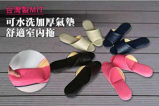 每入只要99元起,即可享有台灣製MIT-可水洗加厚氣墊舒適室內拖鞋〈2入/4入/8入/12入/16入,顏色/尺寸可選:米(S/M/L)/桃(S/M/L)/咖(M/L/XL)/藍(L/XL)〉