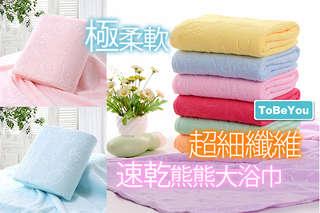 每入只要65元起,即可享有極柔軟超細纖維超吸水速乾熊熊大浴巾〈2入/3入/6入/10入/20入/30入,顏色可選:紫/綠/藍/粉/白〉